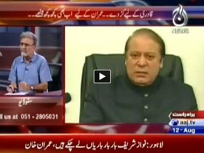 Bolta Pakistan (Govt's Different Policy For Qadri and Imran) – 12th August 2014