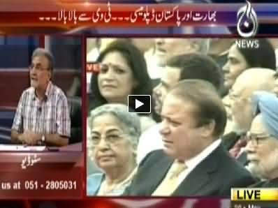 Bolta Pakistan (India Pakistan Naye Tauluqat Ki Bunyad) – 26th May 2014