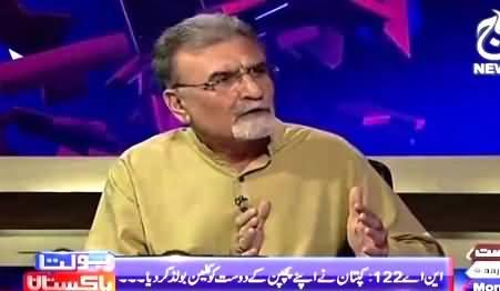 Bolta Pakistan (Kaptaan Ne Ayaz Sadiq Ko Clean Bowled Kar Diya) – 24th August 2015