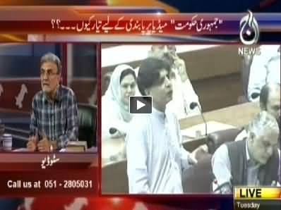 Bolta Pakistan (Karachi Firing, Is it A Preparation of Some Big Plan?) - 10th June 2014