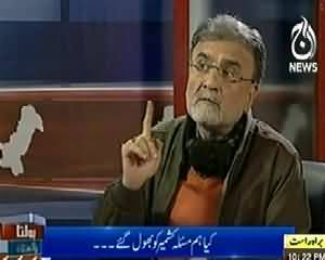 Bolta Pakistan (Kya Holiday Mana Kar Kashmir Azad Hoga?) – 5th February 2014