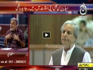Bolta Pakistan (Media Persons Apni Auqat Mein Rahein - Javed Hashmi) - 7th May 2014