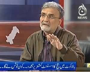 Bolta Pakistan (Only Court Can Remove Musharraf's Name From ECL) - 2nd April 2014