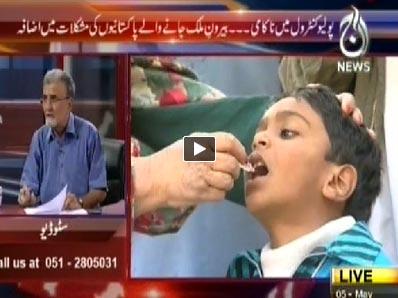 Bolta Pakistan (Pakistan Polio Khatam Karney Mein Nakaam) – 5th May 2014