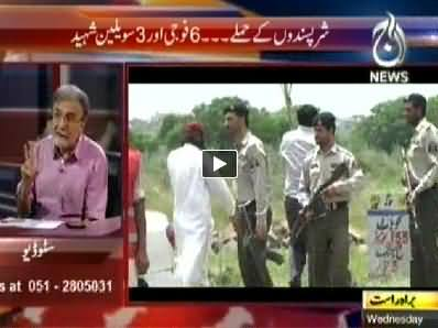 Bolta Pakistan (Terrorists Attacks, Two Army Officers Killed) - 4th June 2014