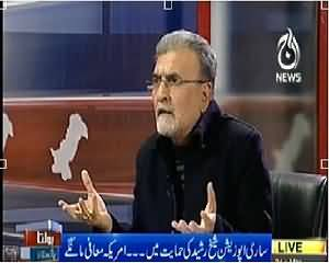 Bolta Pakistan (Whole Opposition Supporting Sheikh Rasheed) - 24th March 2014