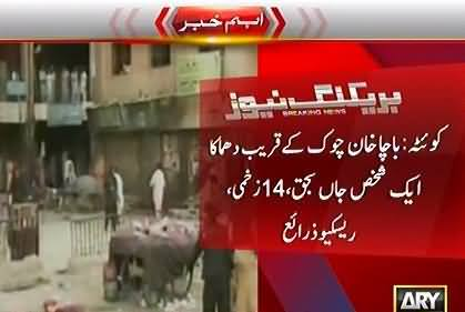 Bomb Blast in Quetta Near Baacha Khan Chowk, One Killed, 14 Injured