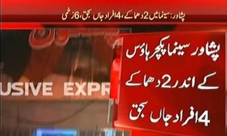 Bomb Blasts in Cinema Near Qissa Khawani Bazaar Peshawar, 4 Dead, 8 Injured