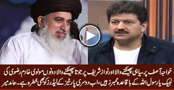 Both Attackers Are Members of Khadim Rizvi's Tehreek e Labbaik - Hamid Mir