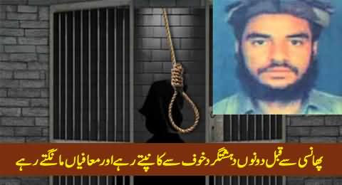 Both Terrorists Were Trembling and Crying Before Being Hanged in Faisalabad Jail