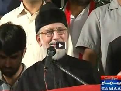 Both Wives Say Go Nawaz Go, Dr. Tahir ul Qadri Telling Funny Incident of Inqilab March