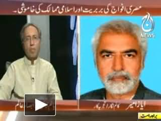 Bottom Line - 18th August 2013 (Ayaz Amir As Guest)