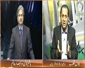 Bottom Line (Firqa Wariyaat Aur Is Ki Wajuhaat?) - 22nd November 2013