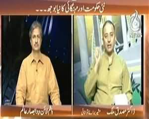 Bottom Line (Nai Hakomat Aur Mehangai Ka Naya Bojh) - 5th October 2013