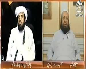 Bottom Line (New Wave of Sectarianism And Terrorism) - 20th December 2013