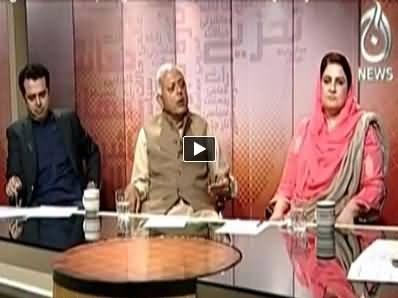 Bottom Line (Pakistan Ki Siasat Kahan Ja Rahi Hai?) - 28th November 2014