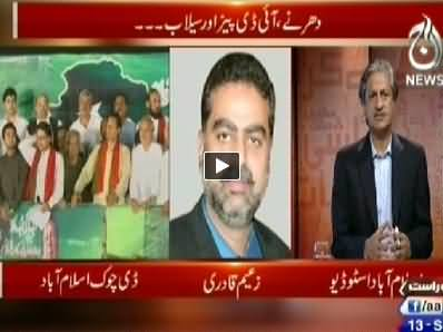 Bottom Line With Absar Alam (Dharnas, IDPs and Floods) - 13th September 2014