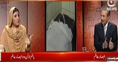 Bottom Line With Absar Alam (Is This Revolution?) - 9th August 2014