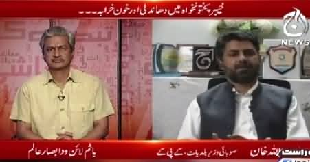 Bottom Line With Absar Alam (KP Elections Mein Dhandli, Khoon Kharaba) – 4th June 2015