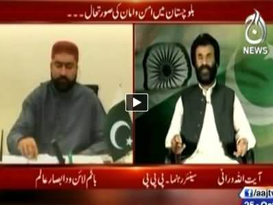 Bottom Line With Absar Alam (Law & Order Situation in Balochistan) - 25th October 2014