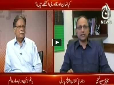 Bottom Line With Absar Alam (Maujuda Bohran Ka Hal Kya?) - 26th July 2014