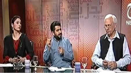 Bottom Line With Absar Alam (Media Ignoring Other Issues) - 23rd August 2014