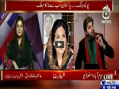 Bottom Line With Absar Alam (Pakistan Failed to Defeat Polio) - 7th November 2014