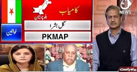 Bottom Line With Absar Alam (Senate Election 2015) – 5th March 2015