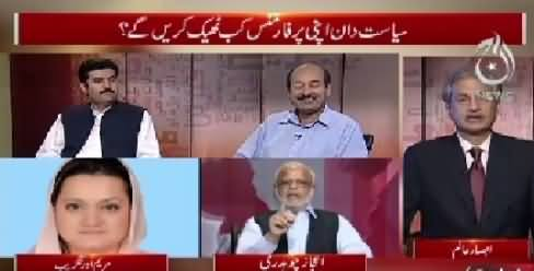 Bottom Line With Absar Alam (When Politician Will Start Performing?) – 3rd September 2015