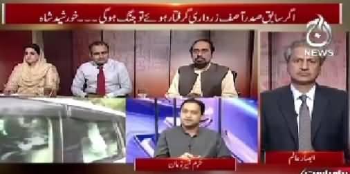 Bottom Line (Zardari Giraftar Hue Tu Jang Hogi - Khurshid Shah) – 27th August 2015
