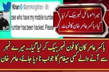 Boxer Amir Khan´s Mobile number hacked