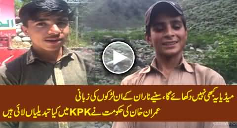 Boys From Naran Telling About PTI Govt Performance in KPK, Media Will Never Show This