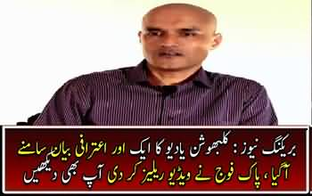 Breaking News : Kalbhushan Yadav Another Confessional Video Statement