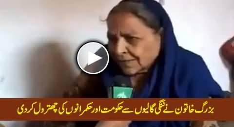 ... Old Lady Cursing & Abusing Nawaz Sharif, Asif Zardari And Azam Swati