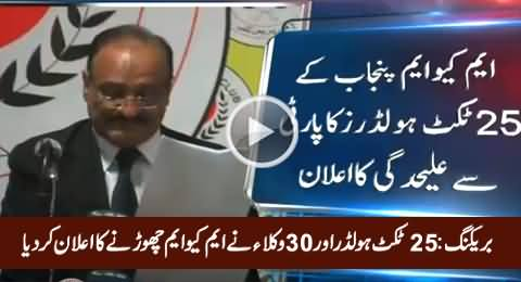 Breaking: 25 Ticket Holders, 30 Lawyers & 500 Workers Announced To Quit MQM