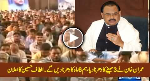Breaking: Altaf Hussain Directs MQM Workers to Start Dharna Preparations