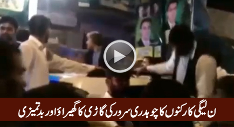 Breaking: Clash Between PMLN & PTI Workers, PMLN Workers Misbehaved with Ch. Sarwar