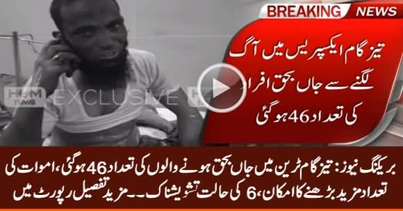 Breaking: Death Toll Rises to 46 in Tezgam Fire Incident - Watch Report For More Details