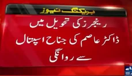 Breaking: Dr. Asim Hussain Discharged From Hospital And Shifted Back To Rangers Custody