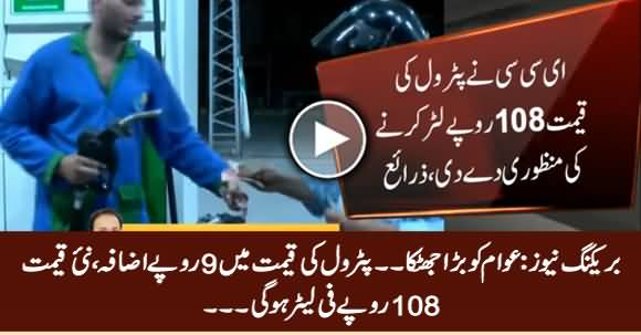 Breaking: ECC Approves Petrol Price Hike By Rs 9.35, New Price Would Be Rs 108 / Litre