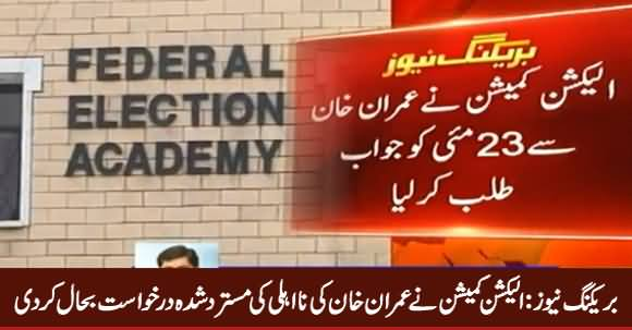 Breaking: Election Commission Ne Imran Khan Ka Disqualification Case Bahaal Kar Dia