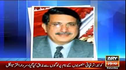 Breaking: Ex Governor KPK Iftikhar Hussain Shah Going To Join PTI
