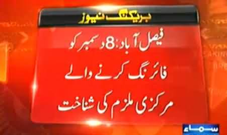 Breaking: Faisalabad Shooter Identified, He Was Staying At Rana Sanaullah's Son in Law House