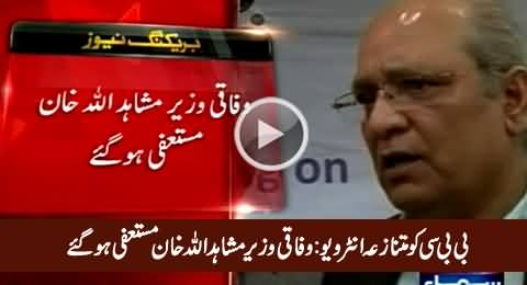 Breaking: Federal Minister Mushahid Ullah Khan Resigned After His Controversial Statements