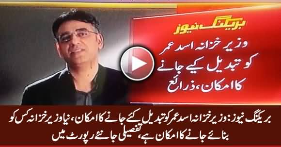 Breaking News: Finance Minister Asad Umar Most Likely To Be Removed