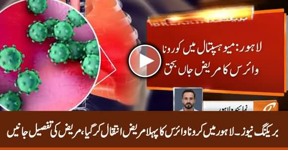Breaking News - First Death From Coronavirus In Lahore Reported