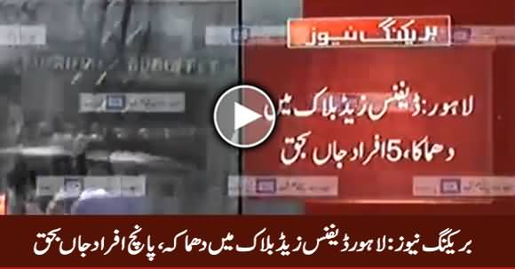 Breaking: Five People Dead And 15 Injured In Blast At Lahore's Defence Z Block