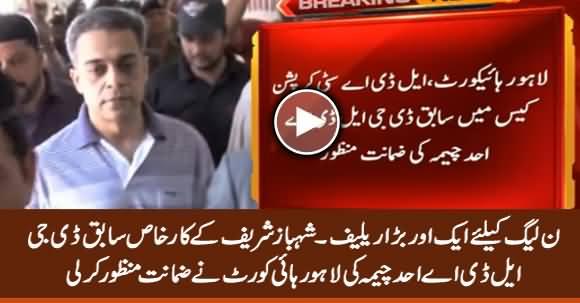 Breaking: Former DG LDA Ahad Cheema Granted Bail by LHC in LDA City Corruption Case