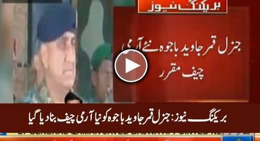 Breaking News: General Qamar Javed Bajwa Appointed As New Army Chief