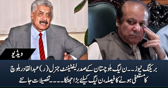 Breaking: General (R) Abdul Qadir Baloch Decides to Resign As President PMLN Balochistan